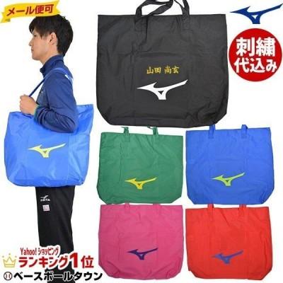 2段まで文字刺繍サービス ミズノ トートバッグ 33JM8209 バッグ かばん 旅行 合宿 部活 遠征 メール便可