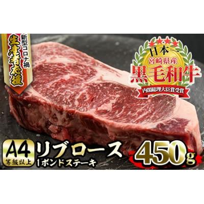 AR-AB12 <生産者応援企画>宮崎県産黒毛和牛!1ポンドリブロースステーキ(450g×1P)美味しい牛肉をご家庭で