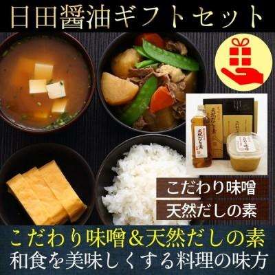 天皇献上の栄誉賜る老舗の味 日田醤油ギフトセットE-02 こだわり味噌 天然だしの素