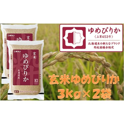 ホクレンゆめぴりか(玄米6kg)【ANA機内食採用】