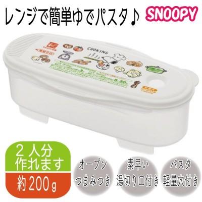 ゆでパスタ調理ケース スヌーピー スケーター SNOOPY レンジ 2人分 簡単 計量 日本製 UDP2 478512