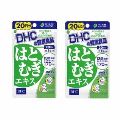 送料無料 DHC dhc ディーエイチシーDHC 【お試しサプリ】【2個セット】DHC はとむぎエキス 20日分×2パック (40粒)はとむぎ ハトムギ