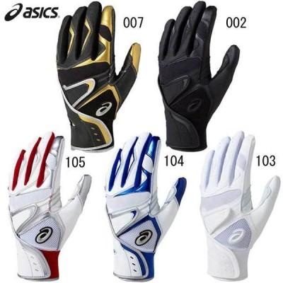 バッティング用手袋 両手用  ASICS アシックス ●野球 バッティング用手袋21SS(3121A247)