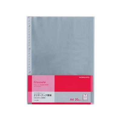 コクヨ クリヤーブック(Glassele)用替紙 A4 30穴 20枚 FC37097ラ-GL880