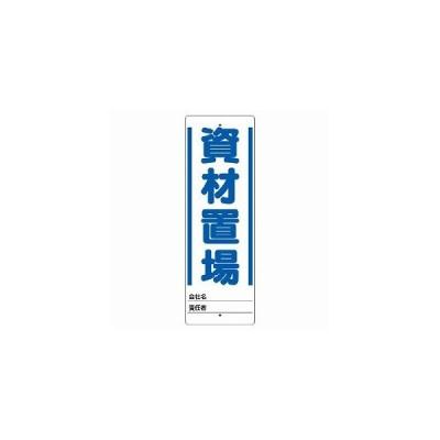468-22 資材置場 ユニスタンド用 安全標識 450×150×2mm厚 置場標識 表示板 ユニット UNIT