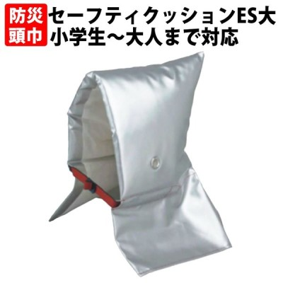 防災頭巾 小学生〜大人用 耐熱耐火アルミ加工 日本防炎協会認定品