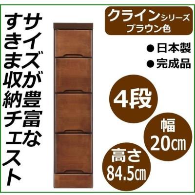 送料無料 クライン サイズが豊富なすきま収納チェスト ブラウン色 4段 幅20cm|b03