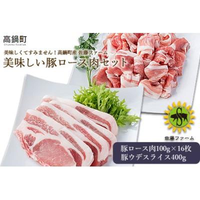 c488_ns <高鍋町産 佐藤ファーム 美味しい豚ロース肉セット合計2kg>翌月末迄に順次出荷
