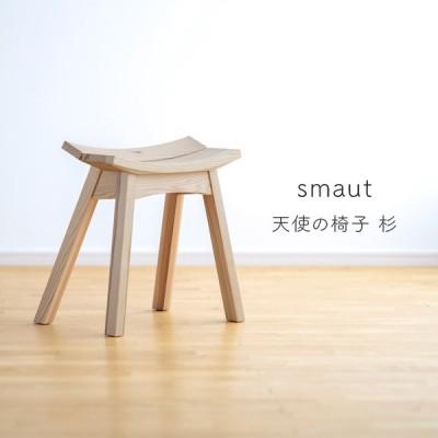 杉 天使の 椅子 | 腰痛対策 肩こり対策 姿勢が良くなる テレワーク リモートワーク 国産 日本製 無垢材 イス いす デザイナーズ 姿勢矯正 チェア 天然素材