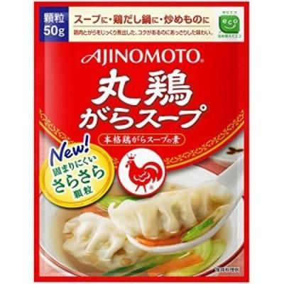 味の素 丸鶏がらスープ 50g×5入