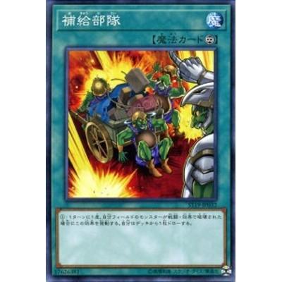 遊戯王カード 補給部隊(ノーマル) スターターデッキ2019(ST19)   永続魔法 ノーマル