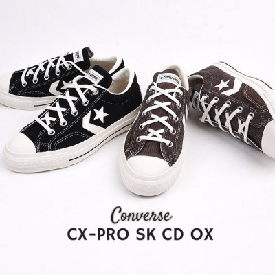 コンバース converse スニーカー レディース カジュアル シューズ ファッション ストリート CX-PRO SK CD OX 34200480 34200481 ブラウン ブラック