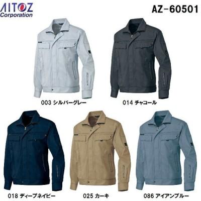 作業服 作業着 秋冬用作業服長袖ブルゾン(男女兼用) AZ-60501 (SS〜LL) AZ-60501シリーズアイトス (AITOZ) お取寄せ