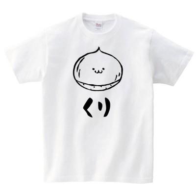 くり クリ 栗 野菜 果物 筆絵 イラスト 半袖Tシャツ