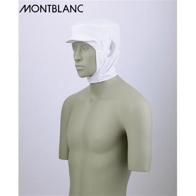 MONTBLANC ショート頭巾帽子(男女兼用) 【業務用】コック服