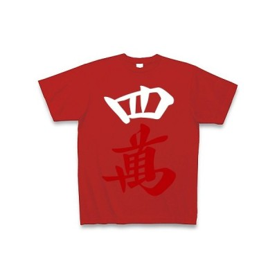 麻雀牌 四萬 <萬子 スーマン/スーワン>白赤ロゴ Tシャツ Pure Color Print(レッド)