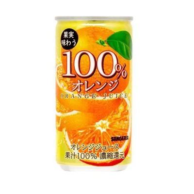 送料無料 サンガリア 果実味わう 100%オレンジジュース 190g缶×30本入