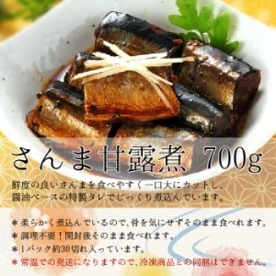 【送料無料】【メール便】さんま甘露煮 750g 約30切れ入り(rns239710)【秋刀魚 サンマ】