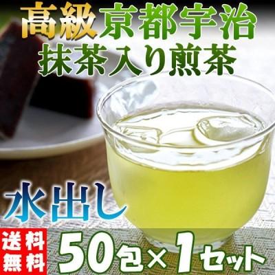 煎茶 緑茶  宇治茶 宇治抹茶入り ティーバック 水出し 茶葉 高級 おいしい 5g×50包  〔1セット〕