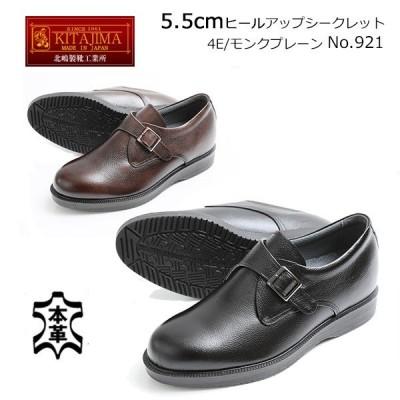 KITAJIMA 北嶋製靴 本革シークレット 5.5cmヒールアップ 牛革モンクプレーン 921