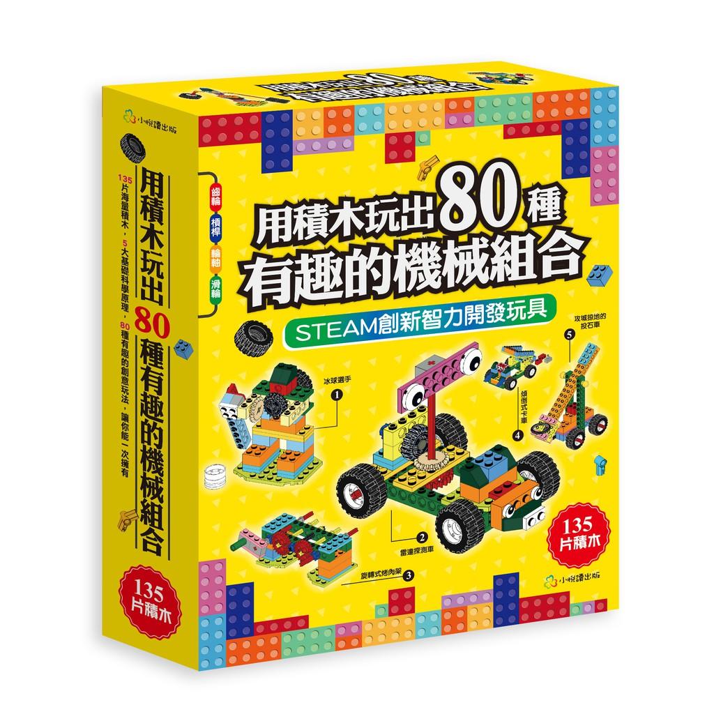 【8/11再版到貨】用積木玩出80種有趣的機械組合(含160頁全彩科學原理說明書+135個積木與80個組合)