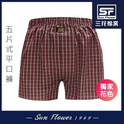 男內褲 三花SunFlower5片式男平口褲.四角褲_紅細格