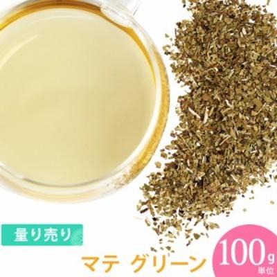 【ポストお届け可/30】 マテ グリーン マテ茶 [ 100g単位 ハーブ量り売り ] 【ドライハーブ/ハーブティー】