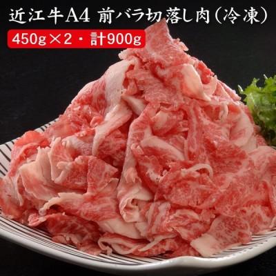 近江牛 A4前バラ切落し肉 450g×2 計900g[送料無料]