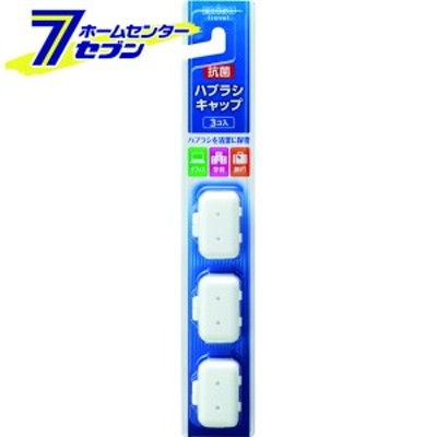 ハブラシキャップ抗菌・大人 Z-C13 エビス [歯ブラシ用品 オーラル用品 歯ブラシキャップ]