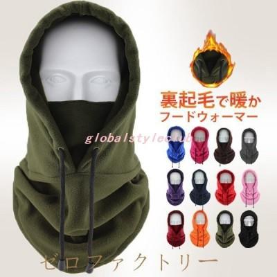フードウォーマーネックウォーマー裏起毛フリースメンズレディース防寒防風暖かマスク付き防寒対策あったか