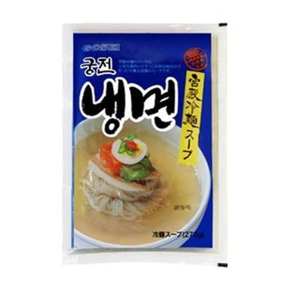 【宋家のシリーズ】 宮殿冷麺スープ (1人前)