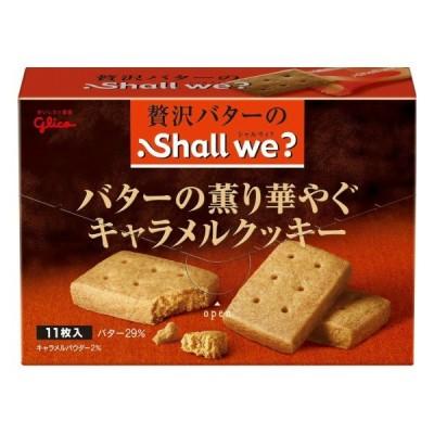 江崎グリコ シャルウィ? バターの薫り華やぐキャラメルクッキー 5入