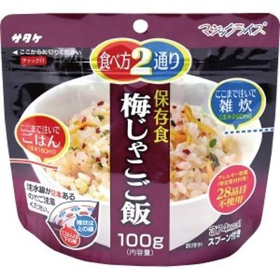 サタケ マジックライス 保存食 梅じゃこご飯 (1FMR31012ZE)