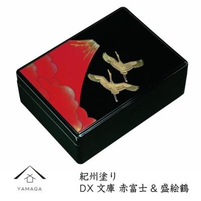 DX合口文庫 赤富士と盛絵鶴 金蒔絵 文箱 葉書入れ 収納ケース 書類ケース 紀州漆器