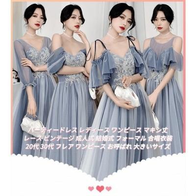 パーティードレス レディース ワンピース マキシ丈 レース ビンテージ 成人式 結婚式 フォーマル 合唱衣装 20代 30代 フレア