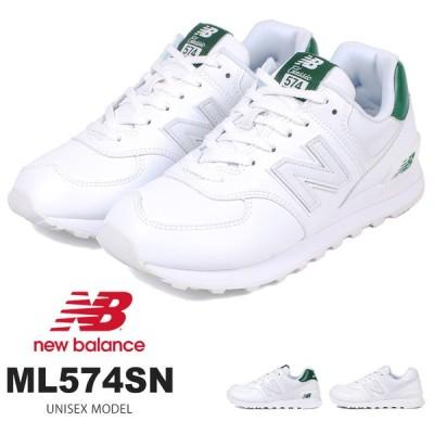 新作 ニューバランス 574 クラシック スニーカー レディース 白 メンズ ジュニア 運動靴 学生 ウォーキング 人気 グリーン new balance ml574sn