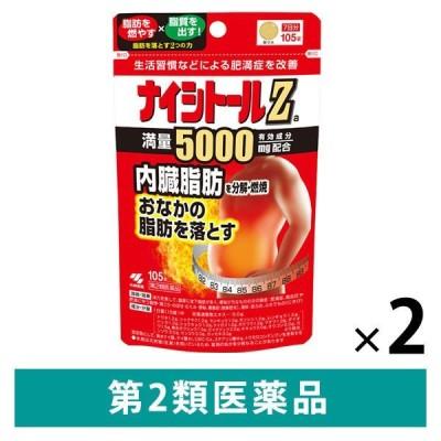 ナイシトールZa パウチタイプ 105錠 2袋セット 小林製薬 防風通聖散 第2類医薬品