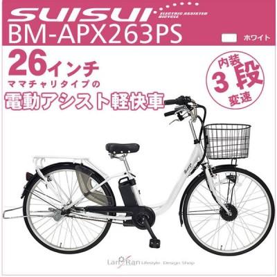 電動アシスト自転車 26インチ 電動自転車 ママチャリ 内装3段変速 通勤 通学