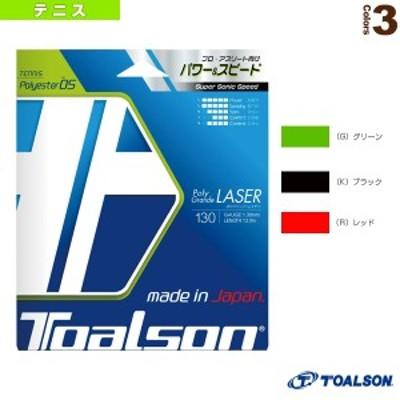 [トアルソン テニス ストリング(単張)]ポリグランデ・レイザー130/POLY GRANDE LASER130(7453010)ガット(ポリエステル)