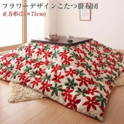 こたつ布団 こたつ掛布団 (※掛け布団のみ) blossom ブロッサム フラワーデザイン 正方形サイズ