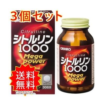 3個セット オリヒロ シトルリン Mega Power 1000 オリヒロ まとめ買い 通常送料無料