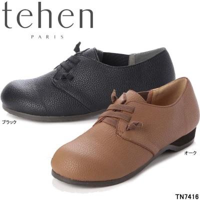 テーン TN7416 tehen カジュアルシューズ ゴムひも レースアップシューズ ゆったり幅 婦人靴 レディース