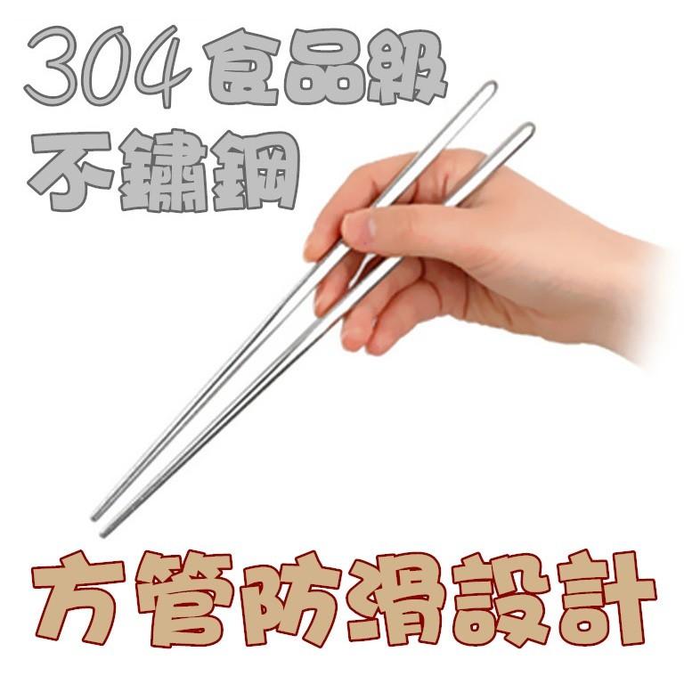 easy 304不鏽鋼筷/白鐵筷/旅行環保筷/兒童筷/改良韓式方筷/19cm方管防滑筷