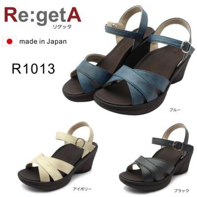 リゲッタ Re:getA R1013 レディース ウェッジソール 厚底 バックストラップ 日本製