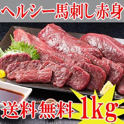 【送料無料】【数量限定】話題の美容ヘルシーで高タンパク質 「馬刺し赤身 1kg」
