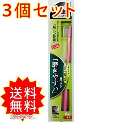 3個セット SLP-01磨きやすい歯ブラシコンパクトフラット ライフレンジ 歯ブラシ まとめ買い 通常送料無料