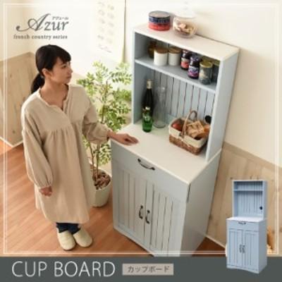 フレンチカントリー家具 カップボード Azur(アジュール) 幅60cm FFC-0006 フレンチスタイル ブルー&ホワイト キッチンボード 食器棚