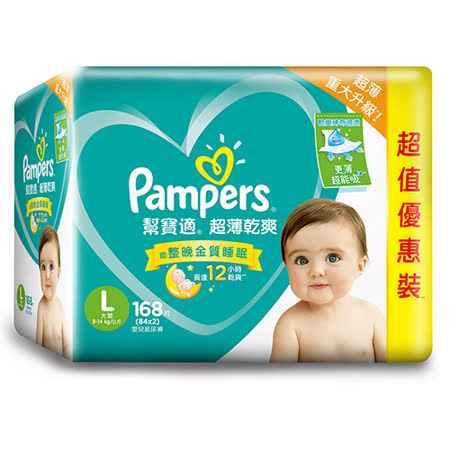 P&G幫寶適超薄乾爽彩箱促銷組L號168片