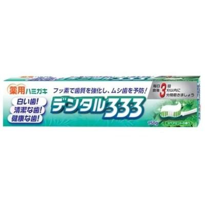 デンタル333薬用ハミガキ 【 トイレタリージャパン 】 【 歯磨き 】