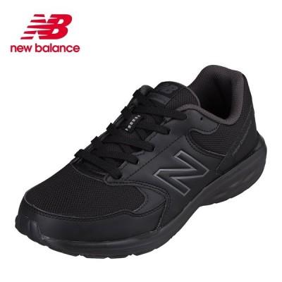 ニューバランス new balance MW550BG24E メンズ | スポーツシューズ | 小さいサイズ対応 大きいサイズ対応 | ブラック